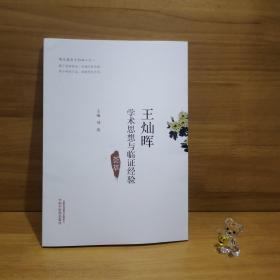 王灿晖学术思想与临证经验荟萃