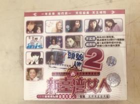 盒带:新台湾女人