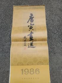 1986年挂历 唐寅画选 全年十三张 作者: 上海出版服务公司