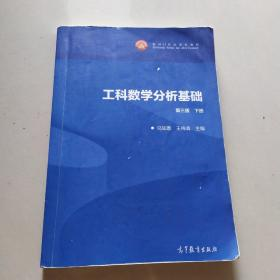 工科数学分析基础(第3版 下册)