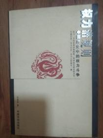 权力潸规则——中国历史中的权力斗争