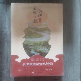 长江文明之旅:长江流域的古典诗词(小16开A)