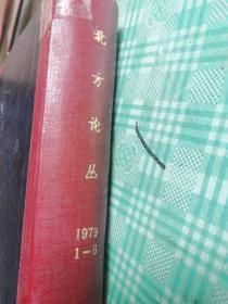 北方论丛1979 (1-6)杂志精装合订本