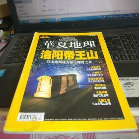 华夏地理2008年12月