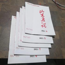 山东通讯2021年4.5.6.7.8