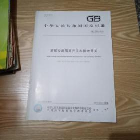 中华人民共和国国家标准 高压交流隔离开关和接地开关GB1985-2004