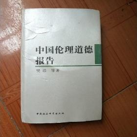 中国伦理道德报告(无笔记无划线)