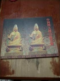 中国四大佛山邮票册