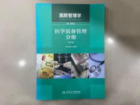 医院管理学:医学装备管理分册(第2版)