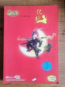 梦幻西游化境终极PK宝典 (官方授权攻略)