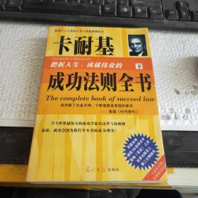 卡耐基把握人生成就伟业的成功法则全书~下