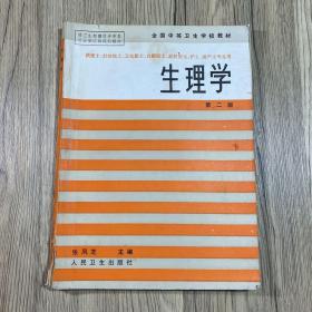 生理学第二版 1994年版