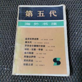 第五代 海外书摘