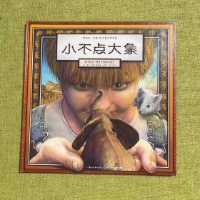 葛瑞米·贝斯幻想大师系列 小不点大象