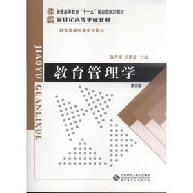 教育管理学——第三版❤ 陈孝彬,高洪源 著 北京师范大学出版社9787303009862✔正版全新图书籍Book❤