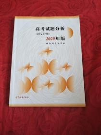 高考试题分析 语文分册 2020年适用
