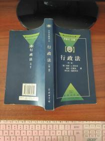 行政法(第1卷) [德]沃尔夫 商务印书馆