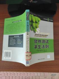 软件测试求生法则 [美]威廉·派瑞  清华大学出版社