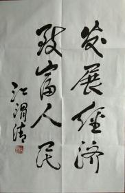江渭清书法,买家自鉴