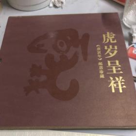 虎岁呈祥《庚寅年》邮票珍藏