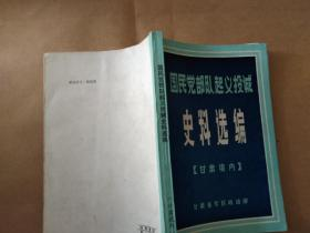 国民党部队起义投诚  史料选编  甘肃境内