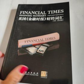 英国《金融时报》财经词汇 品佳