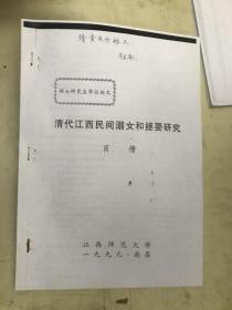 清代江西民间溺女和拯婴研究