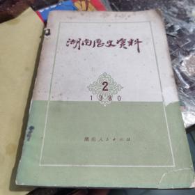 湖南歷史資料 1980年 第 2 輯