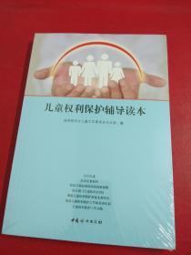 儿童权力保护辅导读本