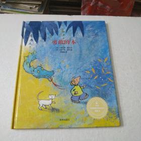 来自伦勃朗和梵高故乡的图画书:勇敢的本