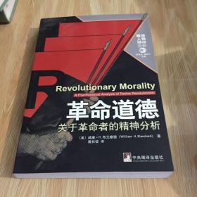 革命道德:关于革命者的精神分析 正版 无笔迹