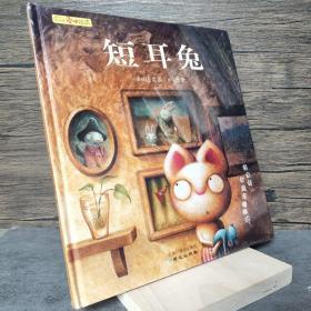 短耳兔(精装版)(最能激发孩子自信的图画书,著名儿童文学得奖作家+国际插画奖常胜军 1+1>2 最新力作)