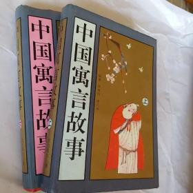 中国寓言故事.上下卷,精装版,要发票加六点税
