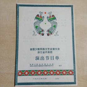 音乐节目单      浙江省代表团(全国少数民族文艺会演大会。1980)