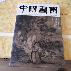 中国书画 2015.11