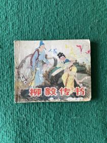 柳毅传书(湖南版)