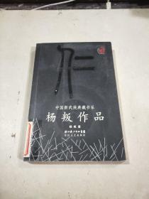 (中国新武侠典藏书系)杨叛作品