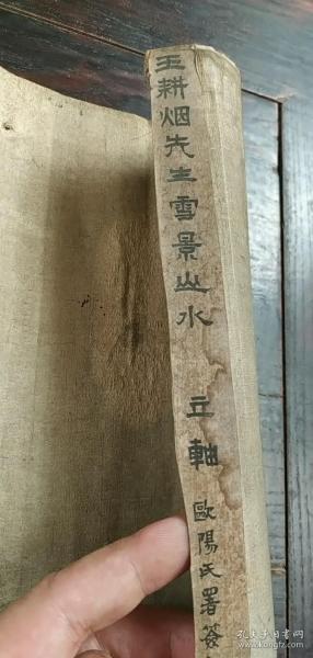 〔清〕王耕烟(王翬)先生雪景山水(真迹)