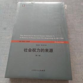 社会权力的来源(第一卷)未拆封 [A16K----78]
