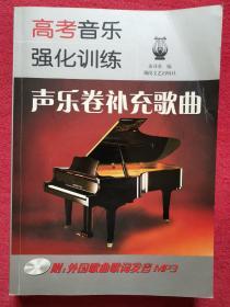 高考音乐强化训练:声乐卷补充歌曲(有MP3光盘)