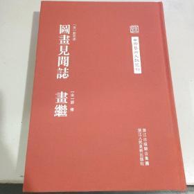 中国艺术文献丛刊:图画见闻志·画继(繁体竖排)