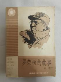 罗荣桓的故事  (插图本)