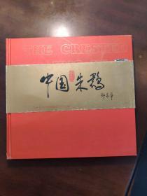 中国野生朱鹮:山林守望笔记(作者焦景泉签名本)