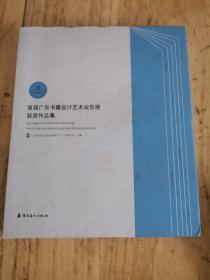 首届广东书籍设计艺术双年展获奖作品集