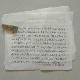 民国 国立四川大学学子致清华大学学子宣纸信札一通五纸(1)