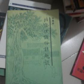 北京俚语俗谚趣谈