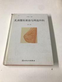 乳房整形美容与再造外科(第2版)