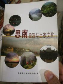 思南旅游与土家文化