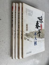 咏春拳:小念头、寻桥标指双、木人桩、黏手与散打(4册合售)无光盘