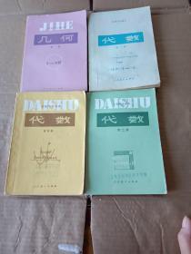 初级中学课本:(代数第1.2.4册、几何第2册)、共四册合售